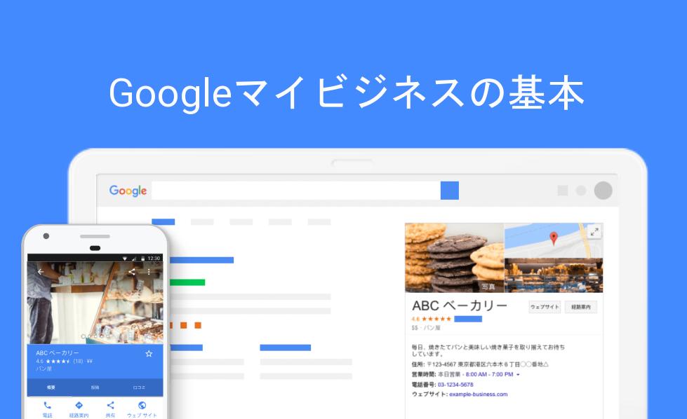 Googleマイビジネスの基本