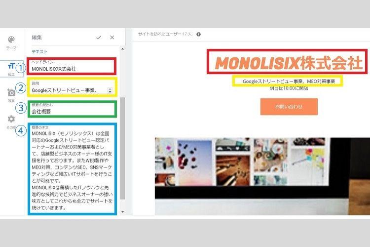 ウェブサイトビジネス編集