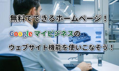 無料でできるホームページ!Googleマイビジネスのウェブサイト機能を使いこなそう!