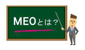 【図】MEOとは?