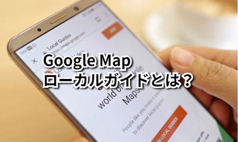 Googleマップローカルガイドとは