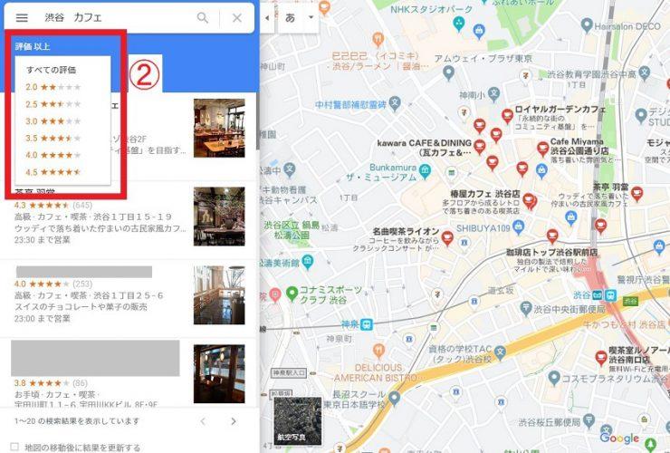 Googleマップ評価