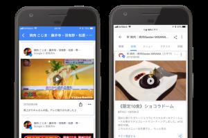Googleマイビジネスに動画をアップしよう
