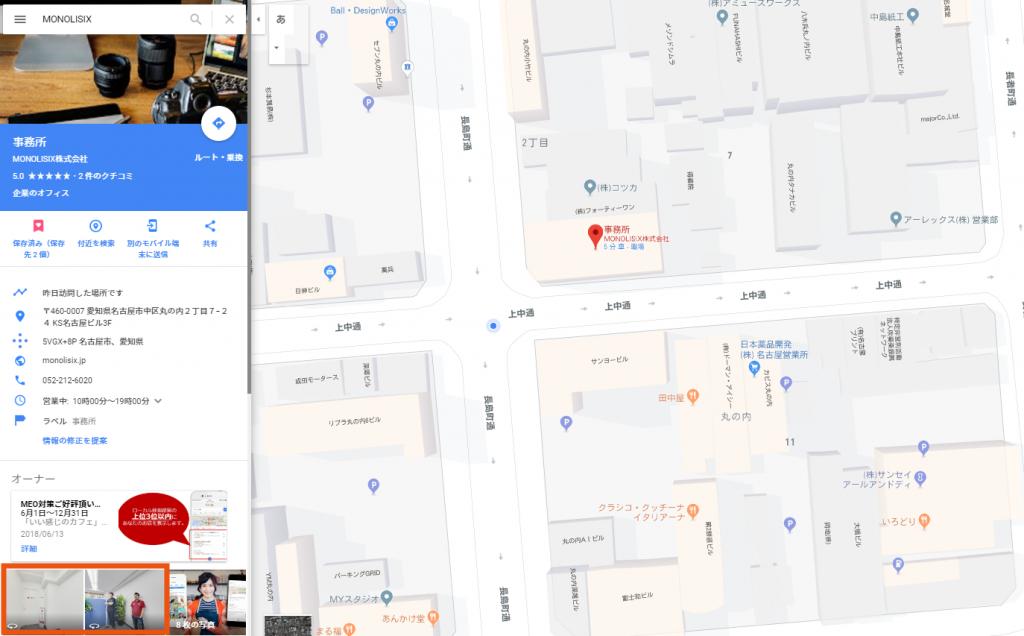 Googleマップでお店を表示させて、左下にあるサムネイル(小さな画像)をクリックします