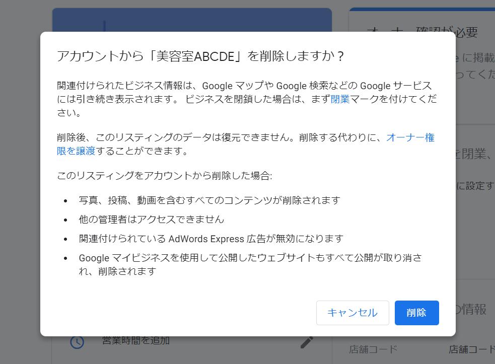 Googleマイビジネスを削除する場合のポップアップ画面