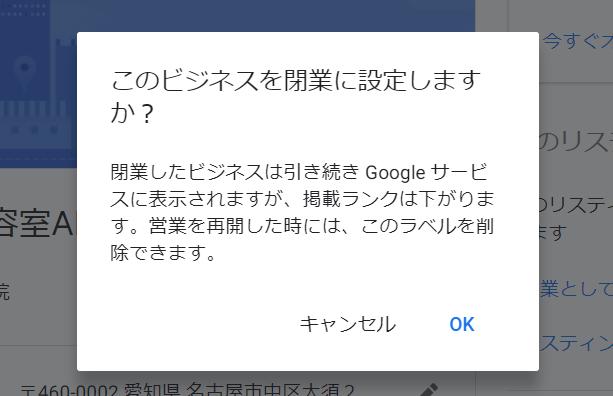 Googleマイビジネスを閉業とする場合のポップアップ画面