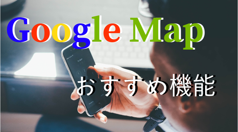Googleマップおすすめ機能