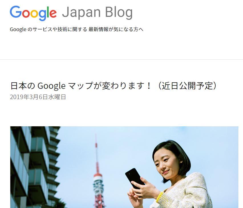 Googleジャパンブログ