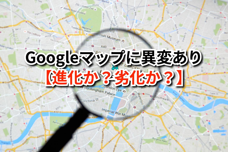 Googleマップの地図が劣化?