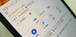 Googleマップアプリ新機能「フォロー機能とは」
