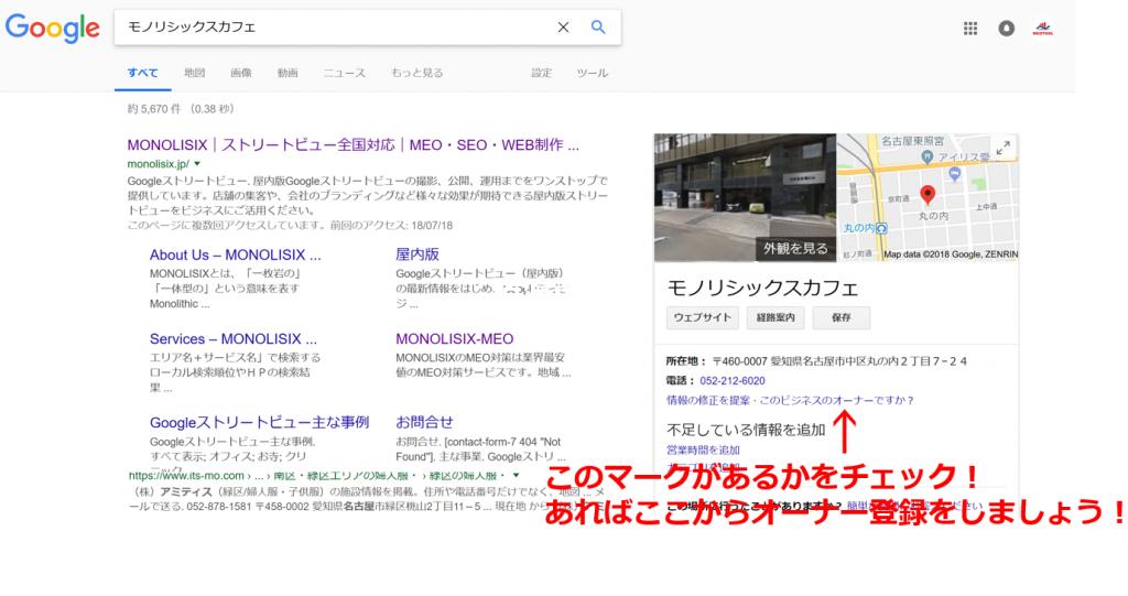 Googleマイビジネスのオーナー権限取得方法
