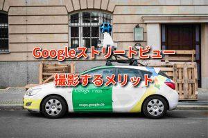 Googleストリートビューを撮影するメリット【まとめ】