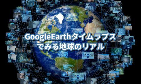 Googleアースタイムラプス