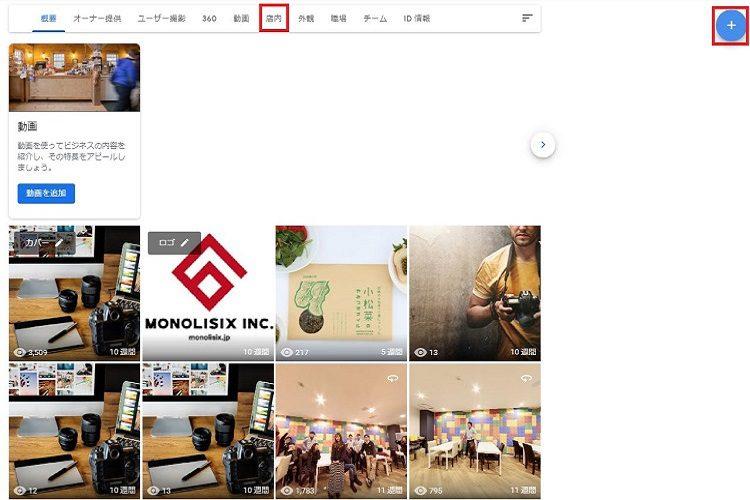 Googleマイビジネス写真挿入