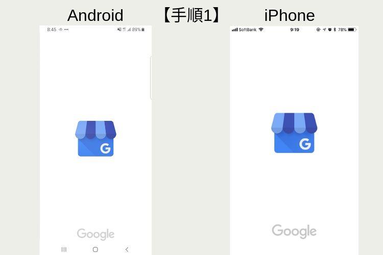 Googleマイビジネスアプリ