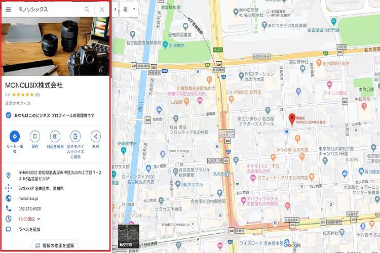 Googleマイビジネスマップ