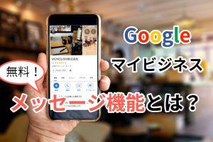 Googleマイビジネス メッセージ機能