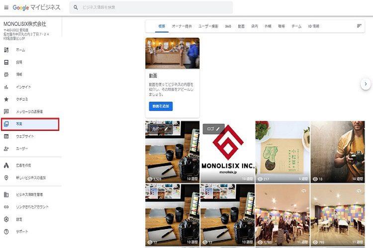 Googleマイビジネス写真登録
