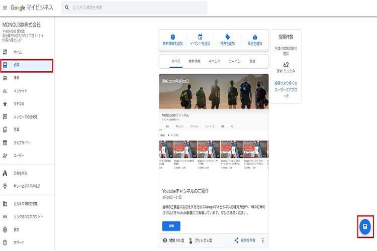 Googleマイビジネス【投稿】