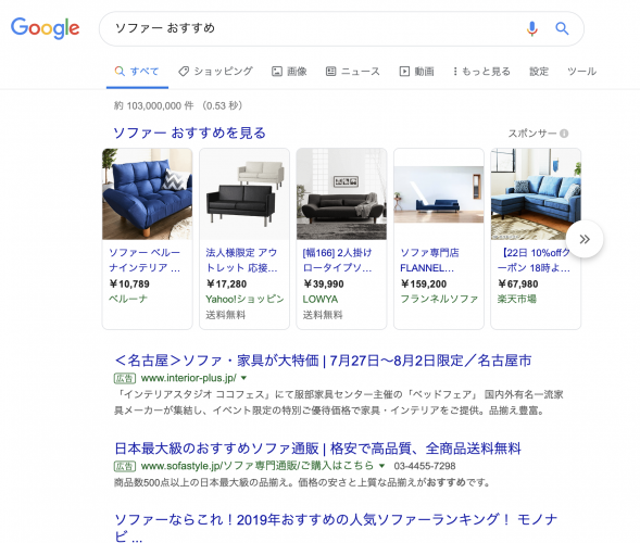 ソファーおすすめの検索結果