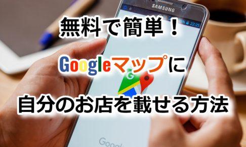 【無料で簡単】Google(グーグル)マップに自分のお店を載せる方法
