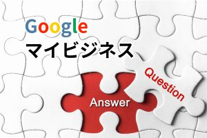 Googleマイビジネス 質問と回答機能について