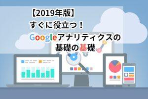 【2019年版】すぐに役立つGoogleアナリティクスの基礎の基礎