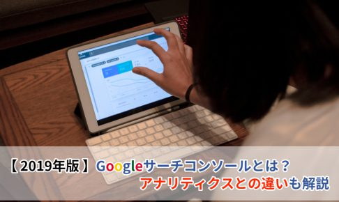 【2019年版】Googleサーチコンソールとは?アナリティクスとの違いも解説