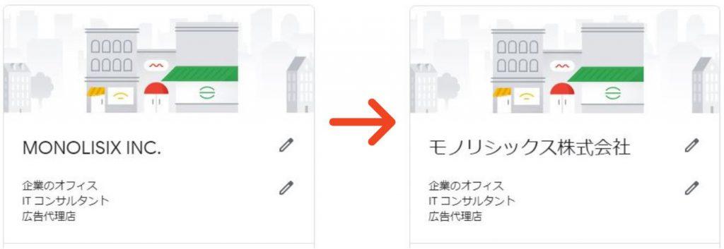 Googleマップのインバウンド対策方法(多言語設定)とは?