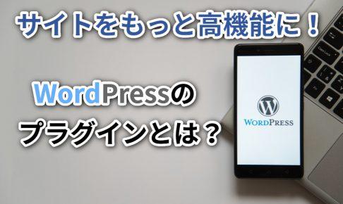 サイトをもっと高機能に!WordPressのプラグインとは?