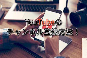 YouTubeのチャンネル登録の方法! パソコンとスマホアプリともに解説