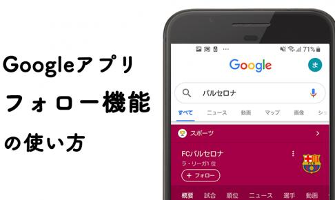 Googleフォロー機能TOP画像