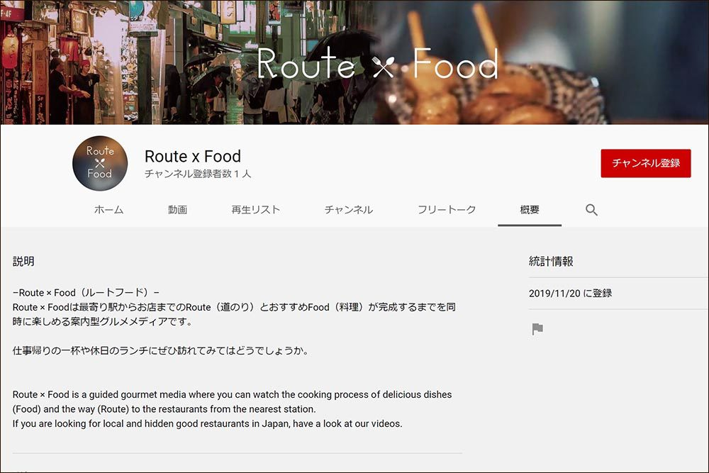 Route × Food