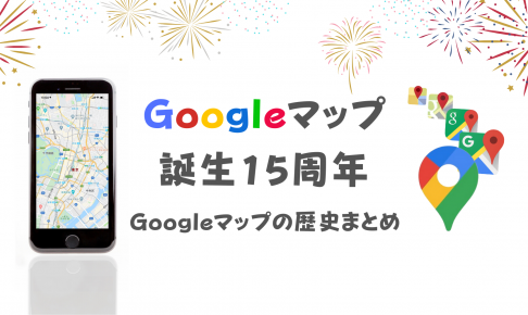 GoogleMap誕生15周年