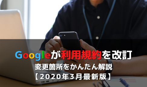 Googleが利用規約を改訂簡単解説 【2020年3月最新版】
