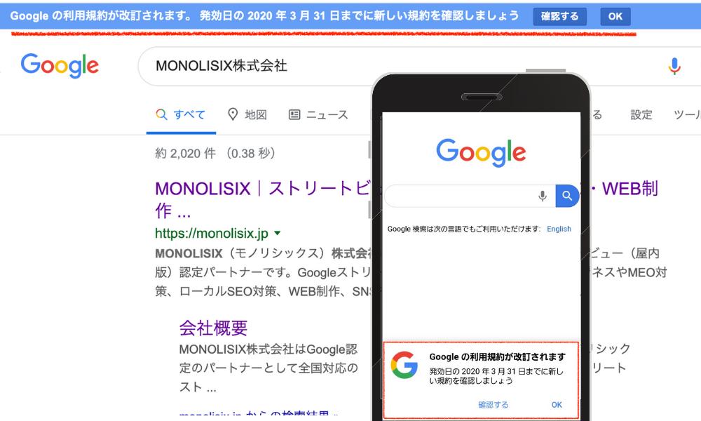 Google利用規約変更