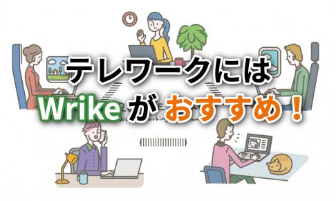 テレワークには「Wrike」がおすすめ!プロジェクト管理&タスク管理を見える化しよう