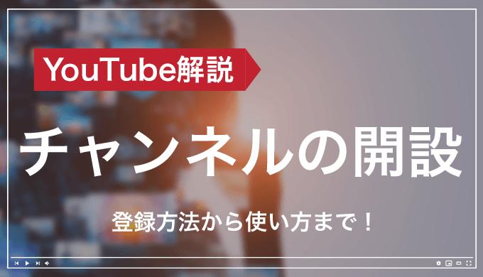 誰でも簡単にできる!YouTubeチャンネルの開設方法!
