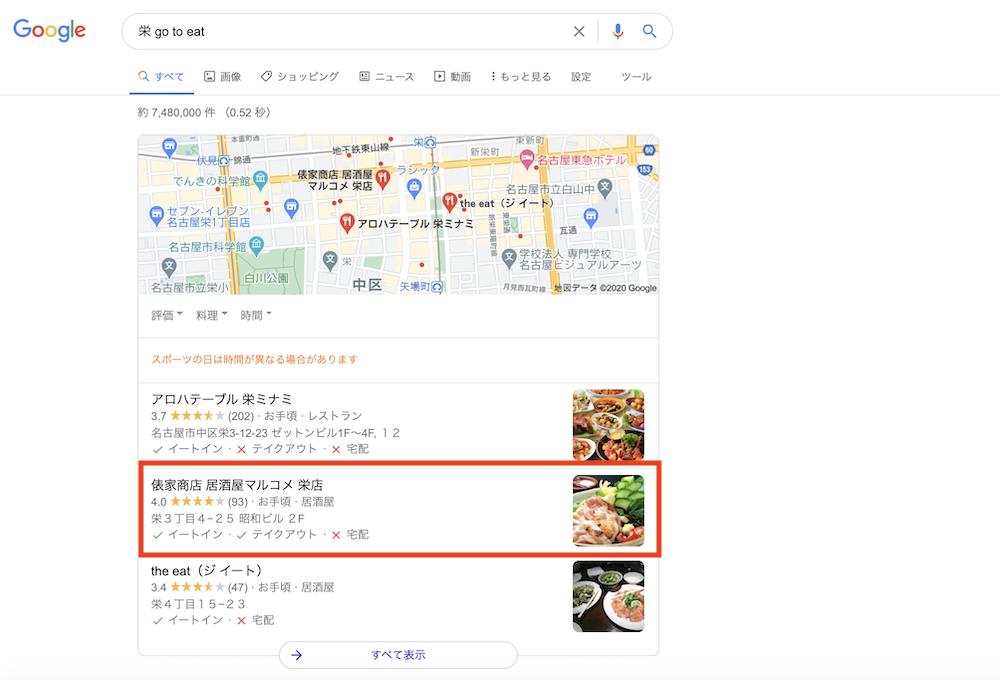 栄 go to eat