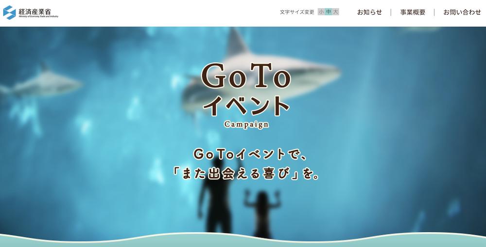 Go To イベント