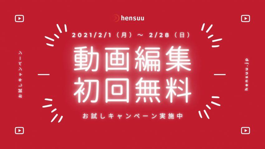 動画編集無料キャンペーン2月